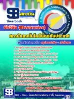 สรุปแนวข้อสอบ นักวิจัย (Electronics) สถาบันเทคโนโลยีป้องกันประเทศ (องค์การมหาชน)