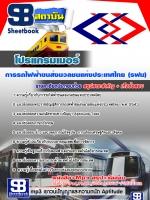 สรุปแนวข้อสอบ โปรแกรมเมอร์ รฟม.การรถไฟฟ้าขนส่งมวลชนแห่งประเทศไทย