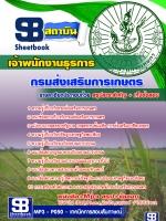 สรุปแนวข้อสอบเจ้าพนักงานธุรการ กรมส่งเสริมการเกษตร