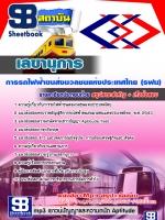 สรุปแนวข้อสอบ เลขานุการ รฟม.การรถไฟฟ้าขนส่งมวลชนแห่งประเทศไทย