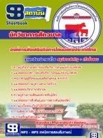 สรุปแนวข้อสอบ(อ.ส.ค) องค์การส่งเสริมกิจการโคนมแห่งประเทศไทย นักวิชาการสัตวบาล