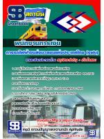 สรุปแนวข้อสอบ รฟม การรถไฟฟ้าขนส่งมวลชนแห่งประเทศไทย พนักงานการเงิน