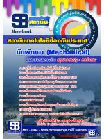 สรุปแนวข้อสอบ นักพัฒนา (Mechanical) สถาบันเทคโนโลยีป้องกันประเทศ (องค์การมหาชน)