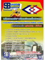 แนวข้อสอบ รฟม การรถไฟฟ้าขนส่งมวลชนแห่งประเทศไทย พนักงานการเงิน/พนักงานวิเคราะห์งบประมาณ