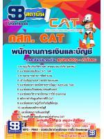 สรุปแนวข้อสอบ พนักงานการเงินและบัญชี กสท.โทรคมนาคม (CAT)