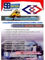 สรุปแนวข้อสอบ นิติกร ฝ่ายกรรมสิทธิ์ที่ดิน รฟม.การรถไฟฟ้าขนส่งมวลชนแห่งประเทศไทย