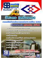 สรุปแนวข้อสอบ วิศวกรเครื่องกล รฟม. การรถไฟฟ้าขนส่งมวลชนแห่งประเทศไทย