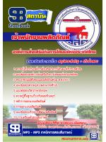 สรุปแนวข้อสอบ(อ.ส.ค) องค์การส่งเสริมกิจการโคนมแห่งประเทศไทย เจ้าพนักงานผลิตภัณฑ์