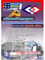 สรุปแนวข้อสอบ รฟม การรถไฟฟ้าขนส่งมวลชนแห่งประเทศไทย พนักงานทรัพยากรบุคคล