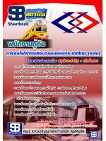 สรุปแนวข้อสอบ รฟม การรถไฟฟ้าขนส่งมวลชนแห่งประเทศไทย พนักงานกู้ภัย