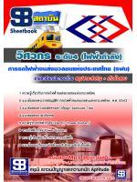 สรุปแนวข้อสอบ วิศวกร ระดับ4 (ไฟฟ้ากำลัง) รฟม. การรถไฟฟ้าขนส่งมวลชนแห่งประเทศไทย