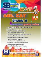 สรุปแนวข้อสอบ วิศวกร 5 กสท.โทรคมนาคม (CAT)