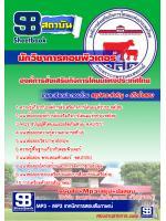 สรุปแนวข้อสอบ(อ.ส.ค)องค์การส่งเสริมกิจการโคนมแห่งประเทศไทย นักวิชาการคอมพิวเตอร์