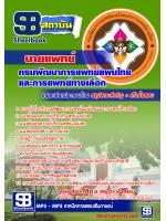 แนวข้อสอบกรมพัฒนาการแพทย์แผนไทยและการแพทย์ทางเลือก ตำแหน่งนายแพทย์