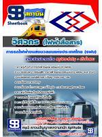 สรุปแนวข้อสอบ วิศวกรไฟฟ้าสื่อสาร รฟม. การรถไฟฟ้าขนส่งมวลชนแห่งประเทศไทย