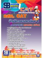 สรุปแนวข้อสอบ นักบริหารงานพาณิชย์ 4 กสท.โทรคมนาคม (CAT)