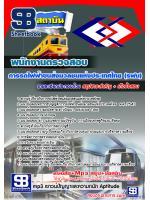 สรุปแนวข้อสอบ รฟม การรถไฟฟ้าขนส่งมวลชนแห่งประเทศไทย พนักงานตรวจสอบ