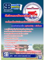 สรุปแนวข้อสอบ(อ.ส.ค)องค์การส่งเสริมกิจการโคนมแห่งประเทศไทย นักวิชาการเงินและบัญชี