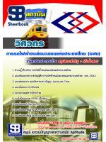 สรุปแนวข้อสอบ วิศวกร รฟม.การรถไฟฟ้าขนส่งมวลชนแห่งประเทศไทย