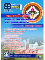 แนวข้อสอบกรมพัฒนาการแพทย์แผนไทยและการแพทย์ทางเลือก ตำแหน่งพยาบาลวิชาชีพ