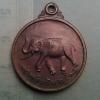เหรียญ พ่อตาหินช้าง วัด เขาพ่อตา รุ่น 1 / 200.-