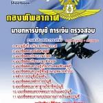 [[NEW]]แนวข้อสอบนายทหารบัญชีการเงินตรวจสอบ กองทัพอากาศ Line:topsheet1