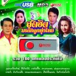 USBเพลง สุดฮิตมรดกลูกทุ่งไทย
