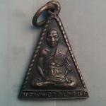 เหรียญ หลวงพ่อ วัด ปากนํ้า หลัง กันภัย ปี พ.ศ. 35 / 200.-