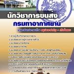 [[NEW]]แนวข้อสอบนักวิชาการขนส่ง กรมท่าอากาศยาน Line:topsheet1