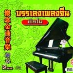 บรรเลงเพลงจีน เปียโน (แพ็คคู่ 40 เพลง)