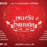16 เพลง ชุด เพลงรักโรแมนติก