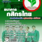 ธนาคารกสิกรไทย 2560