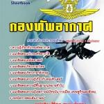[[NEW]]แนวข้อสอบอาจารย์เอกสังคมศึกษา กองทัพอากาศ Line:topsheet1