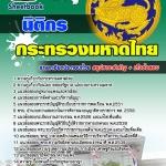 นิติกร สำนักงานปลัดกระทรวงมหาดไทย