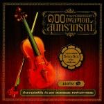 170001/100 เพลงเอกสุนทราภรณ์ วีซีดี และซีดี/1199