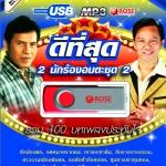 USB/เพลงดีที่สุด2นักร้องอมตะชุด2/240
