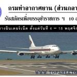 กรมท่าอากาศยาน(ส่วนกลาง) รับสมัครเพื่อบรรจุข้าราชการ ฯ 10 อัตรา (ตั้งแต่วันที่ 4 – 18 พฤศจิกายน 2559 )