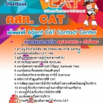 แนวข้อสอบเจ้าหน้าที่ Agent CAT Contact Center กสท.