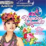 MP3 50 เพลง พุ่มพวงในดวงใจ (ศิรินทรา คัฑลียา ส่องแสง พุ่มพวง)