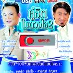 USBเพลง คู่ฮิตในดวงใจ 2