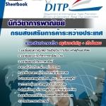[[NEW]]แนวข้อสอบนักวิชาการพาณิชย์ กรมส่งเสริมการค้าระหว่างประเทศ Line:topsheet1
