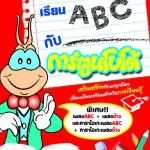 เรียน ABCกับการ์ตูนโบโด้+เพลงช้าง