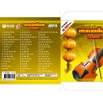 MP3 บรรเลงเพลงจีนอมตะ ไวโอลิน