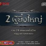 24 เพลง 2 ผู้ยิ่งใหญ่ ซูซู+คาราบาว
