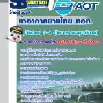 แนวข้อสอบวิศวกร 3-4 (วิศวกรรมสุขาภิบาล) AOT