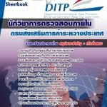 [[NEW]]แนวข้อสอบนักวิชาการตรวจสอบภายใน กรมส่งเสริมการค้าระหว่างประเทศ Line:topsheet1