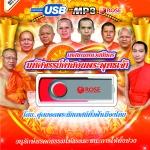 USBเทศนามหาเวสสันดร มหัศจรรย์คำสอนพระพุทธเจ้า
