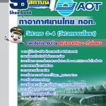 แนวข้อสอบ วิศวกร 3-4 (วิศวกรรมโยธา) AOT