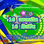 16 เพลงฮิต 16 ศิลปินCD+DVD/150