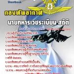 [[NEW]]แนวข้อสอบนายทหารเวชระเบียนสถิติ กองทัพอากาศ Line:topsheet1